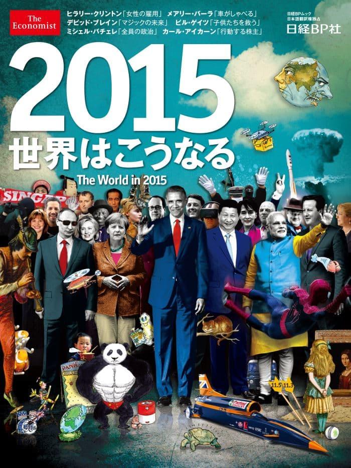 photo de couverture 2015
