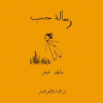 photo de couverture d'amour en arabe